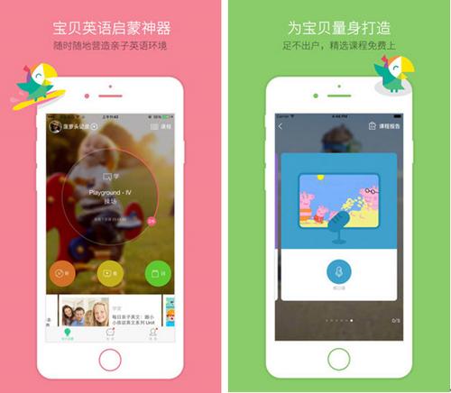 叽里呱啦 for iPhone(启蒙英语)