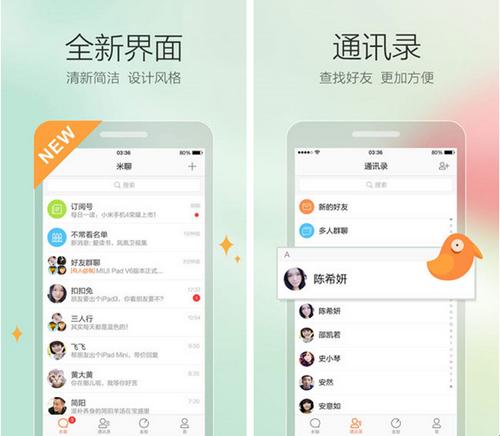 米聊2016最新版 for iPhone(聊天通讯) - 截图1