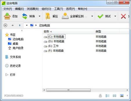 PeaZip v5.9.1官方版(压缩解压缩软件) - 截图1