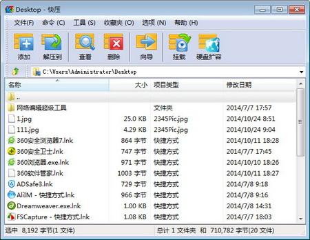 快压 v2.8.10.20官方版(压缩和解压缩工具) - 截图1