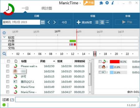 时间管理软件 V3.4.10中文版(ManicTime下载) - 截图1