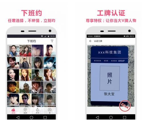 下班约 V2.0官方版for android(交友约会) - 截图1