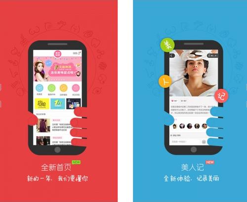 美丽神器 V3.25官方版for android(整容顾问) - 截图1