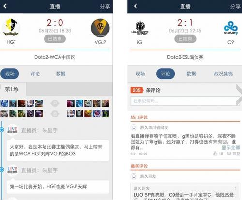 游久看比赛 V2.11官方版for android (电竞直播) - 截图1