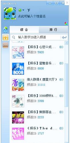 Dudu嘟嘟语音 V3.2.99.0官方版(聊天联络) - 截图1