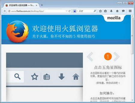 Firefox 43.0.4官方正式版(火狐浏览器) - 截图1