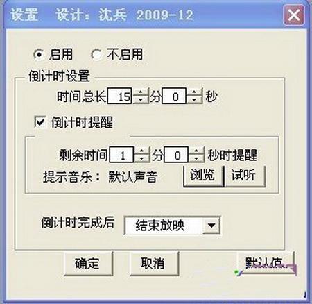 如何设置PPT演示文稿的倒计时器