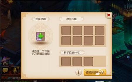 梦幻西游手游秘境降妖新玩法攻略2