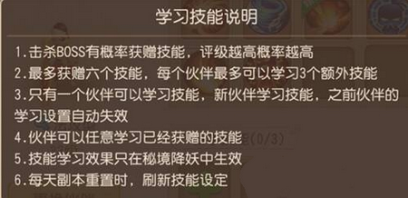梦幻西游手游秘境降妖新玩法攻略3