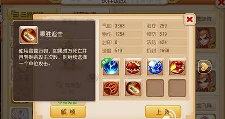 梦幻西游手游秘境降妖新玩法攻略5