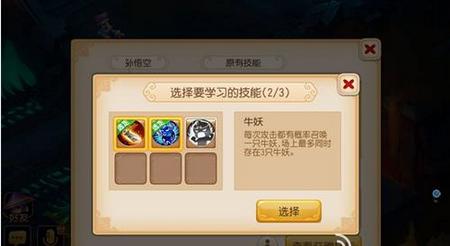 梦幻西游手游秘境降妖新玩法攻略6