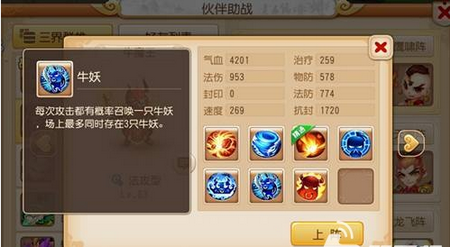 梦幻西游手游秘境降妖新玩法攻略7