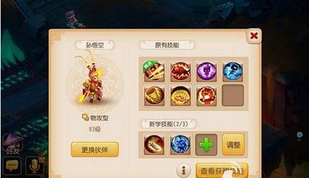 梦幻西游手游秘境降妖新玩法攻略8
