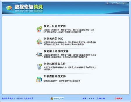 易数数据恢复精灵 4.0.1官方版(硬盘恢复软件) - 截图1