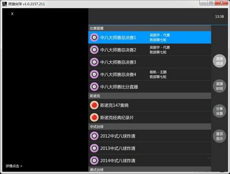 夜猫台球直播平台 V1.0.2157.211官方版(台球赛事直播) - 截图1