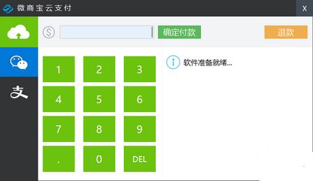 微商宝云支付 V1.0官方版(便捷支付工具) - 截图1