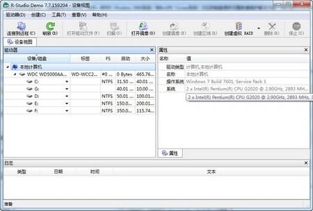 R-Studio V7.8.160654中文版(数据恢复工具) - 截图1