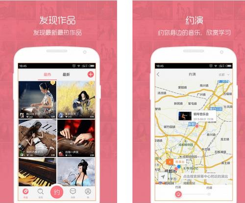 音约吧 V2.3官方版for android(音乐社交) - 截图1