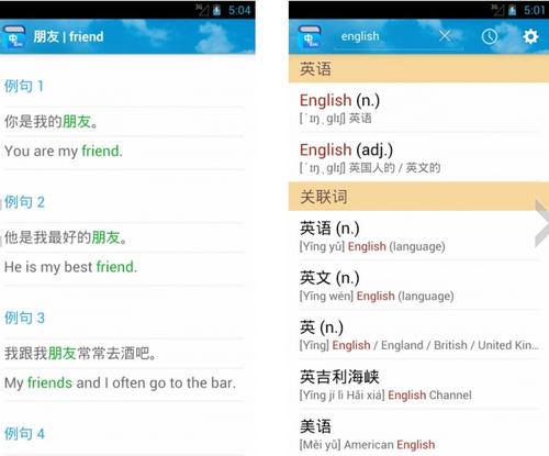 英汉字典 V10.2.0官方版for android(翻译工具) - 截图1