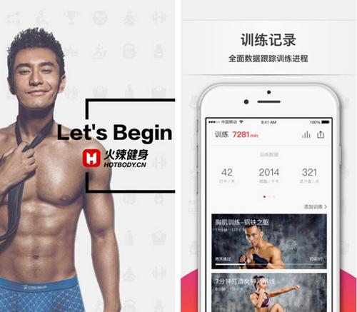火辣健身 for iPhone(健身修型) - 截图1