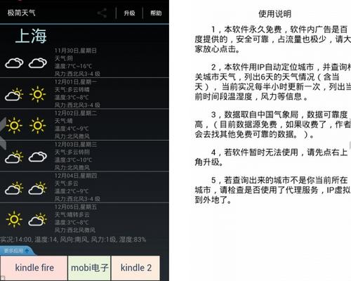 极简天气 V2.4.3官方版for android(天气查询) - 截图1