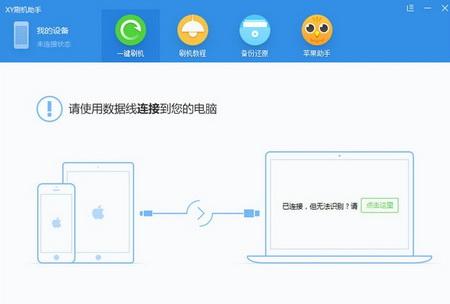 xy刷机助手 1.1.0.3205官方版(苹果刷机工具) - 截图1