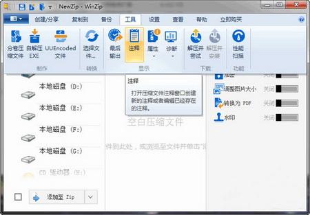WinZip解压软件 v20.0中文官方版(压缩软件) - 截图1