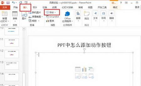 怎么在PPT2010中添加动作按钮