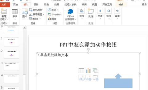 怎么在PPT2010中添加动作按钮3