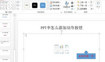 怎么在PPT2010中添加动作按钮4