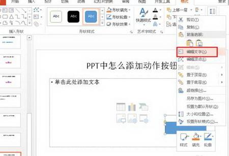 怎么在PPT2010中添加动作按钮5