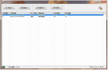 简单流水账 V1.0官方版(流水账管理工具) - 截图1