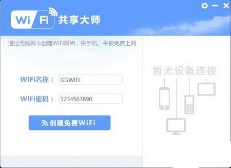 WiFi共享大师 V2.2.3.3官方版(网络共享工具) - 截图1