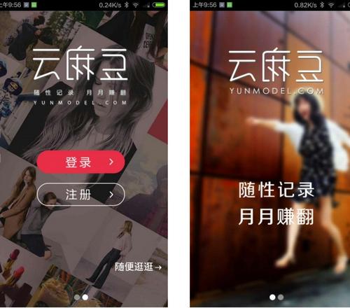 云麻豆 V2.1.0官方版for android(晒照赚钱) - 截图1