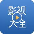 乐酷影视大全 for iPhone(影视直播)
