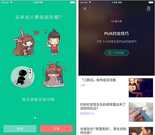 青莓PUA for iPhone(恋爱兵法) - 截图1
