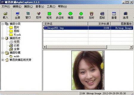 敏迅快捕 V2.0.0.0官方版(屏幕抓取工具)