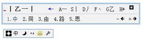 1234笔画输入法 v3.5官方版(汉字输入法) - 截图1