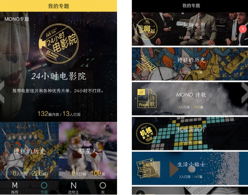MONO V3.0.0官方版for android(资讯阅读) - 截图1