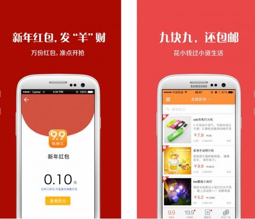 9块9包邮汇 V2.62官方版for android(商品促销) - 截图1
