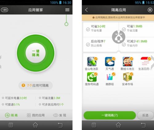 应用管家 V3.3.203官方版for android(管家专家) - 截图1