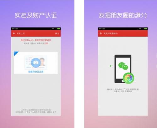 爱吧 V6.2.4.3官方版for android(缘分交友) - 截图1