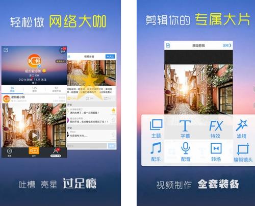小影 V4.5.8官方版for android(微视频拍摄) - 截图1