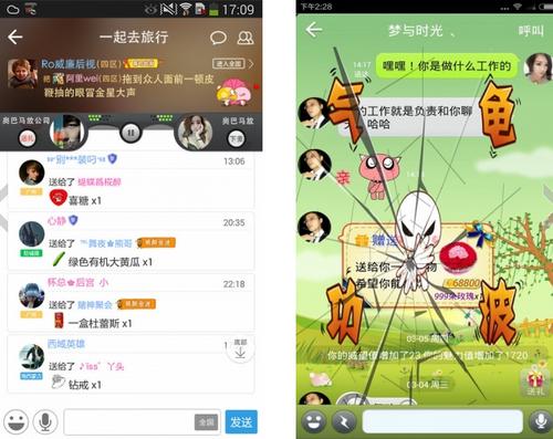 派派 V4.5.016官方版for android(语音聊天) - 截图1