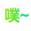 鬼畜输入法 V1.1.0官方版for android(视频制作)