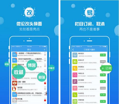 天涯社区 v5.3.0 for iPhone(交友社区) - 截图1