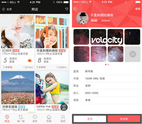 伴游 v2.4 for iPhone(旅游寻伴) - 截图1