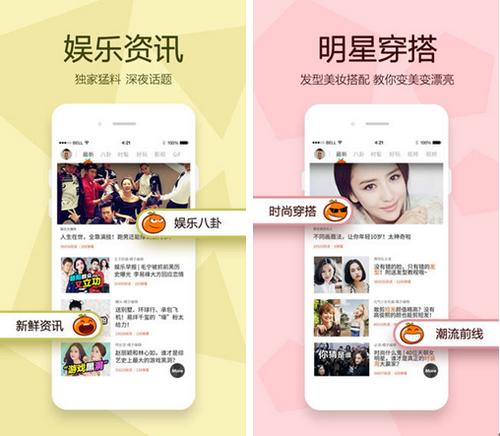 橘子娱乐 v2.8.2 for iPhone(娱乐八卦) - 截图1