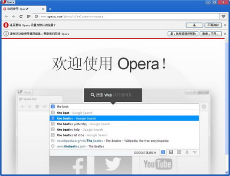 Opera浏览器 34.0.2036.47官方版(网络浏览器) - 截图1