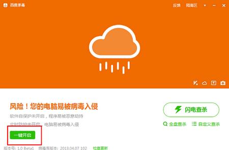 百度杀毒软件 5.0.0.8476官方中文版(安全软件) - 截图1